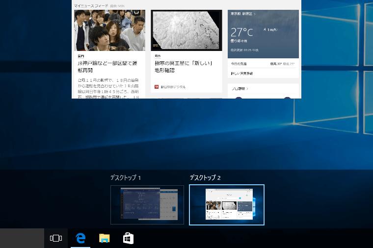 Windows 10の「仮想デスクトップ」で並行作業を効率化する