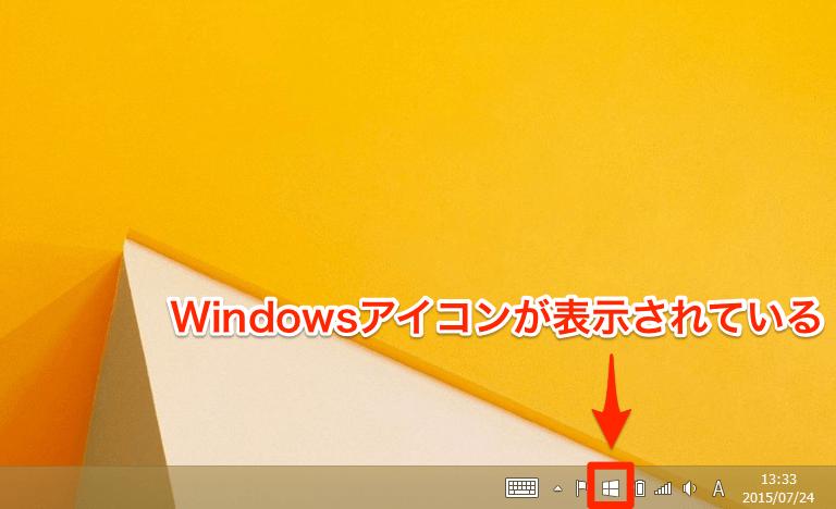 [Windows 10を入手する]画面を表示する