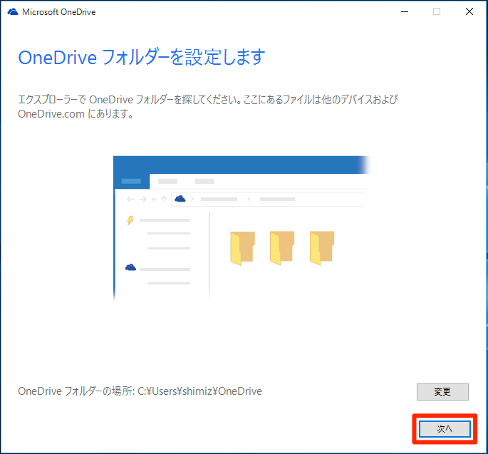 OneDriveフォルダーを設定する