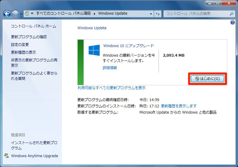 Windows 10へのアップグレードを実行する