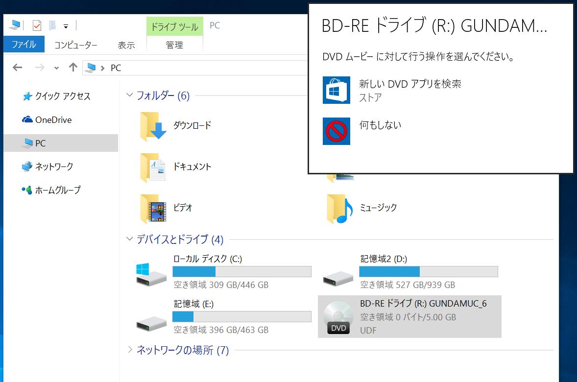 Windows 10でDVDの再生環境を用...
