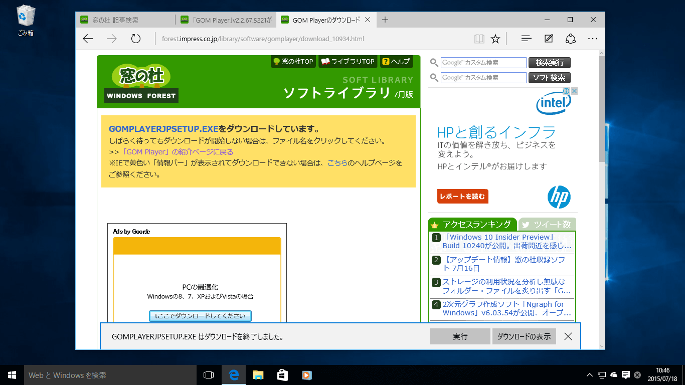 Windows 10でGOM Playerを起動