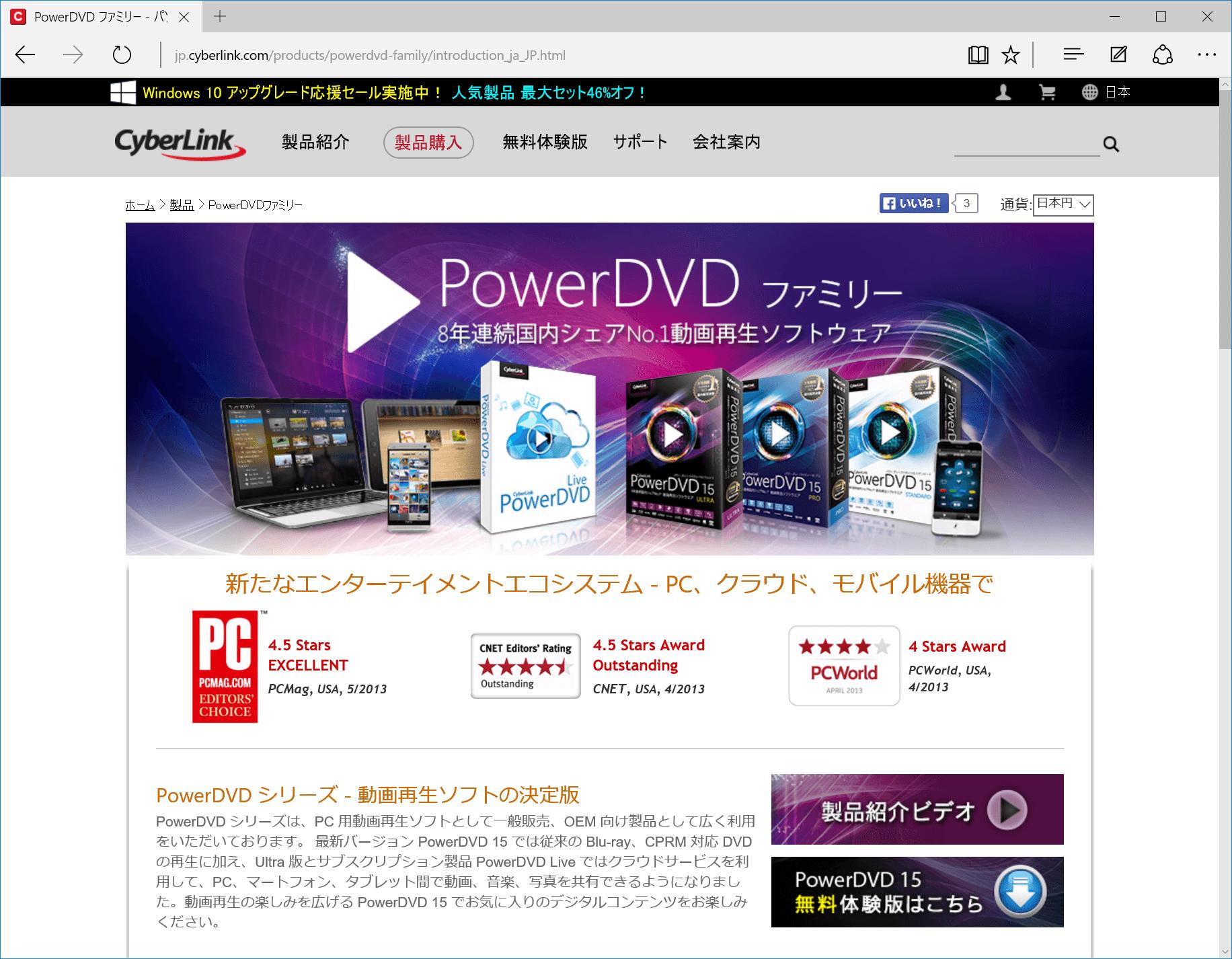 Power DVD 15のWebサイト