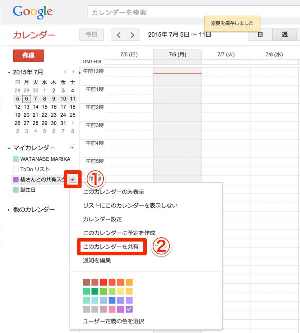 カレンダーの共有設定を表示する
