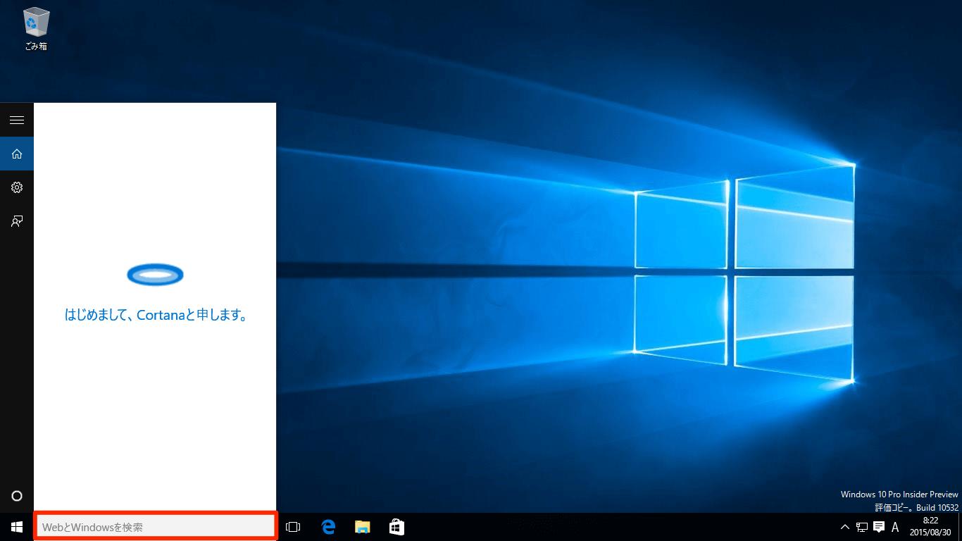 Cortanaを起動する