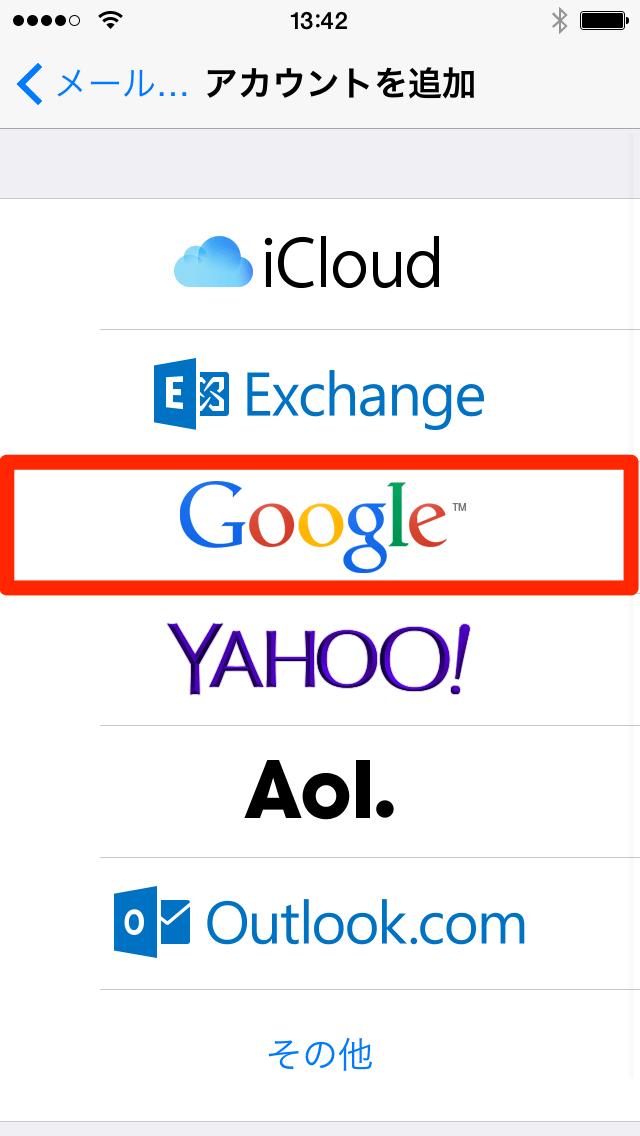 [Googleアカウントでログイン]画面を表示する