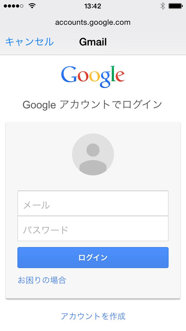 Googleアカウントでログインする