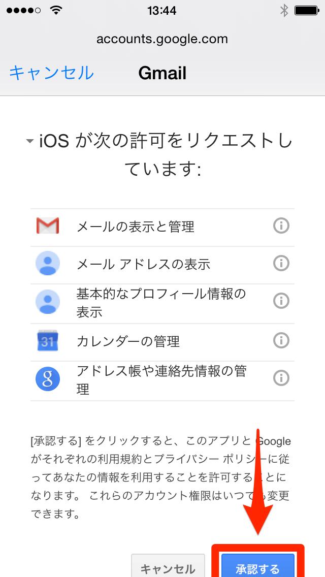 iOSへの許可を承認する