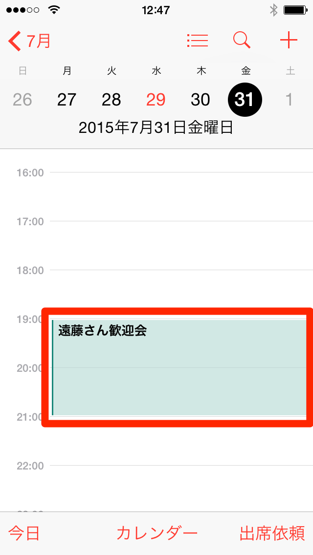 予定がカレンダーに追加された