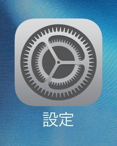 [設定]アプリを起動する