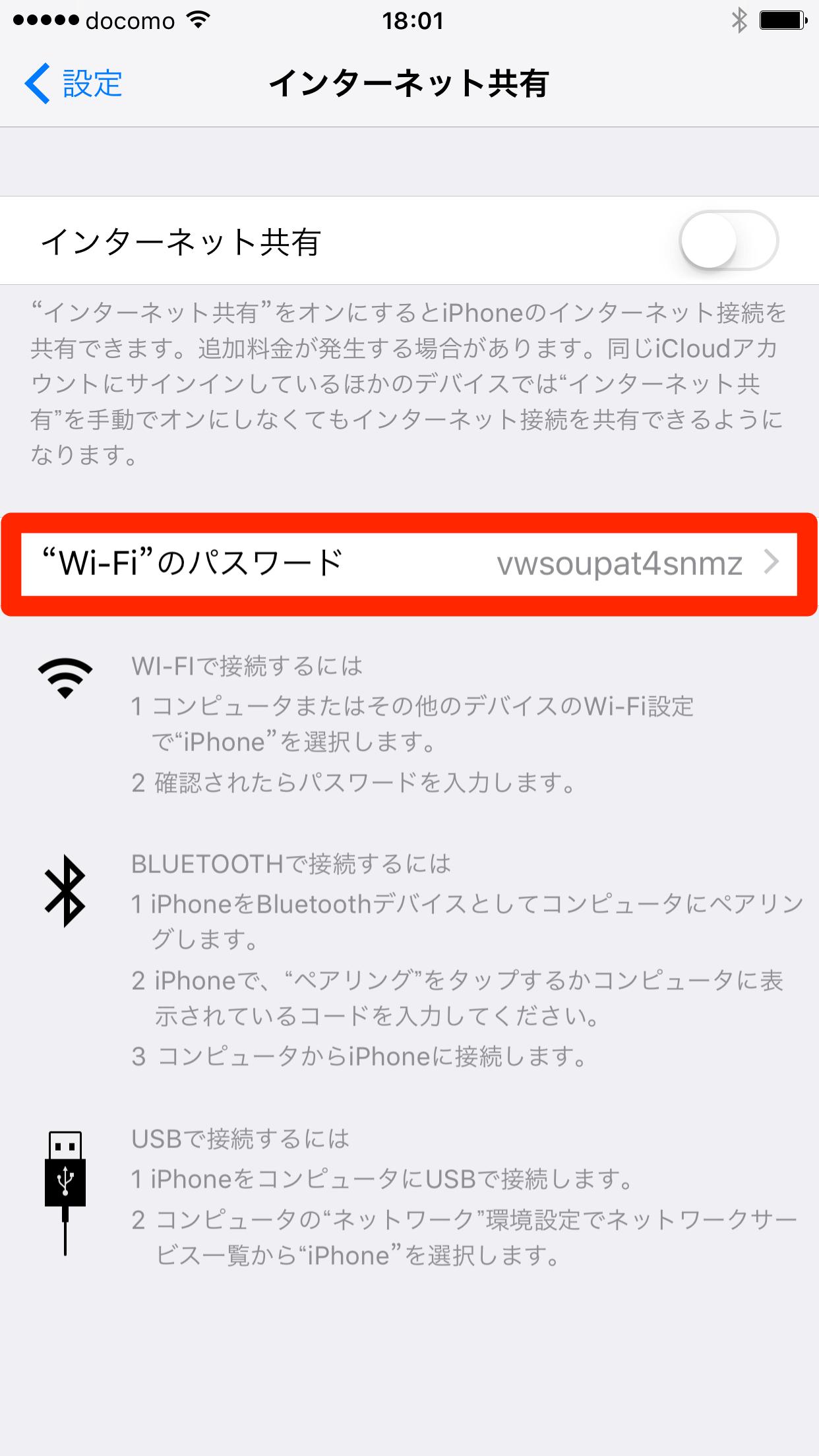 Wi-Fiのパスワードを設定する