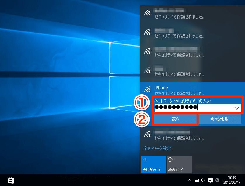 パソコンでパスワードを入力する