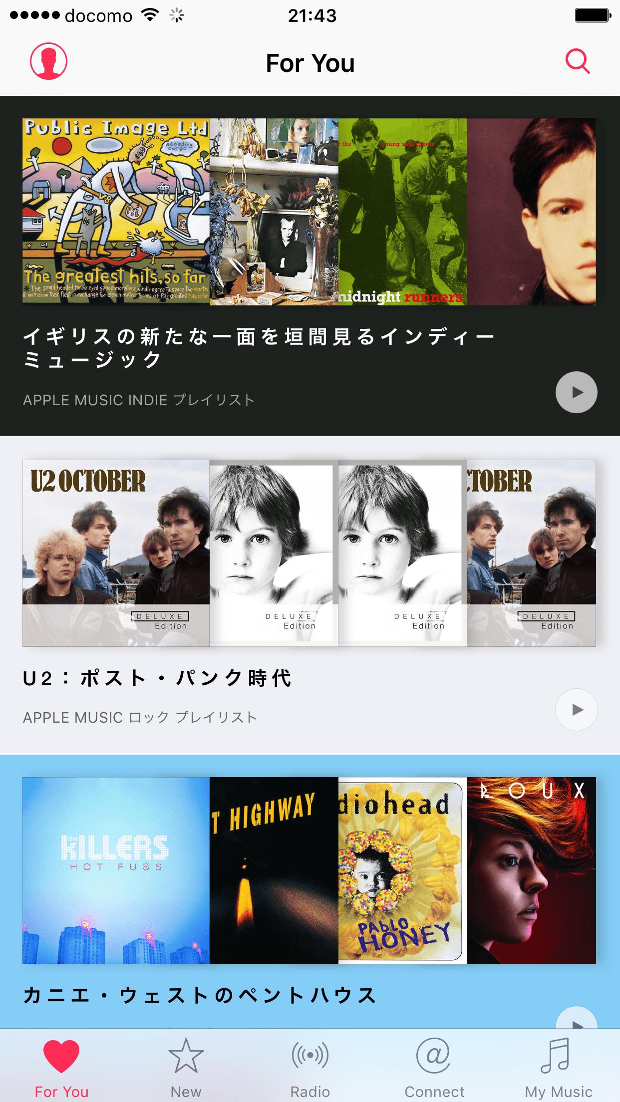 [For You]にプレイリストやアルバムが表示された