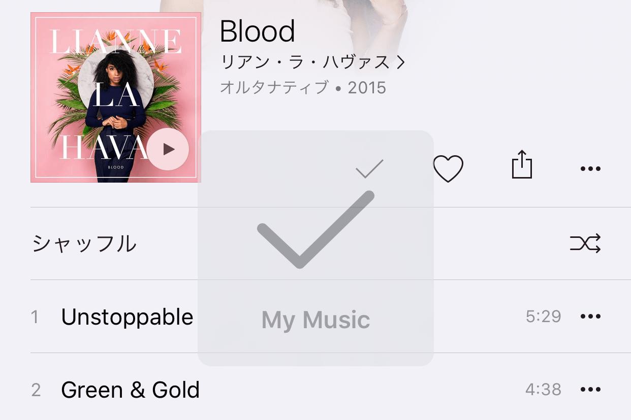 Apple Musicの曲をあとで聴く、[マイミュージックに追加]の使い方【iOS 9対応】