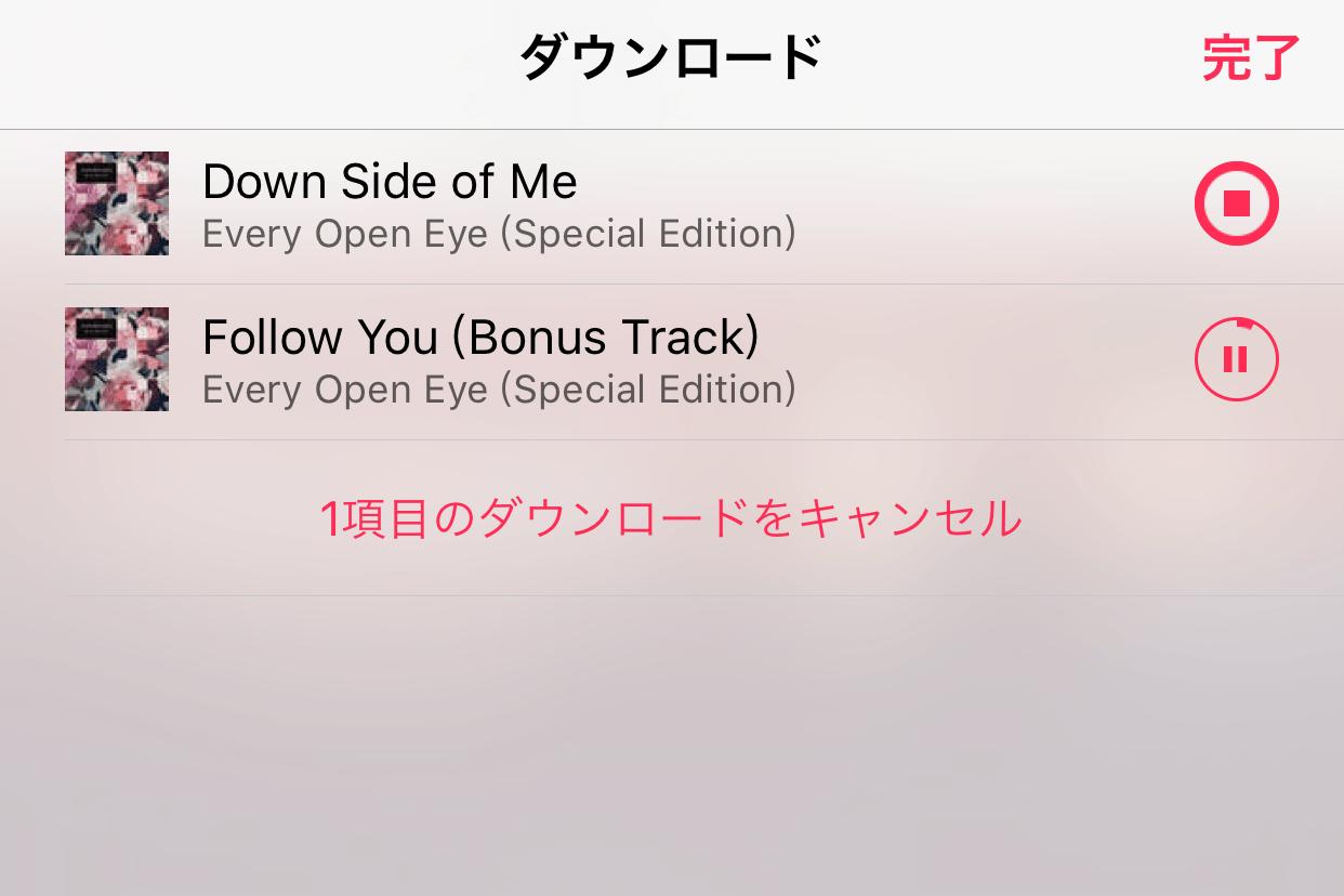 Apple Musicをオフラインで再生。iPhoneに曲をダウンロードする方法【iOS 9対応】