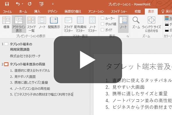 PowerPoint 2016 - 使い方動画まとめ