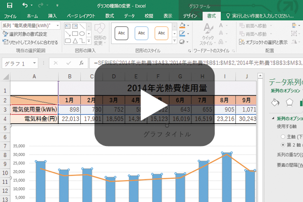 Excel 2016 - 使い方動画まとめ