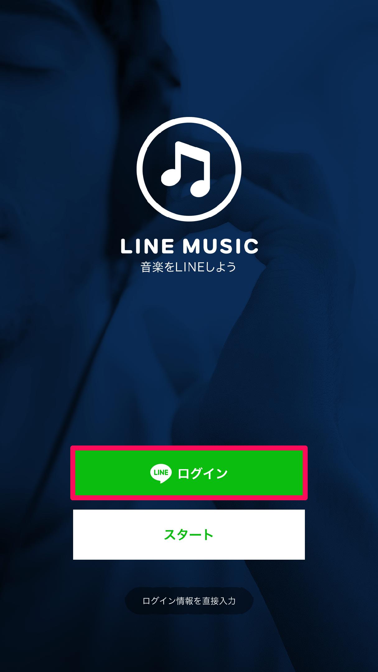 LINEのアカウントでログインする