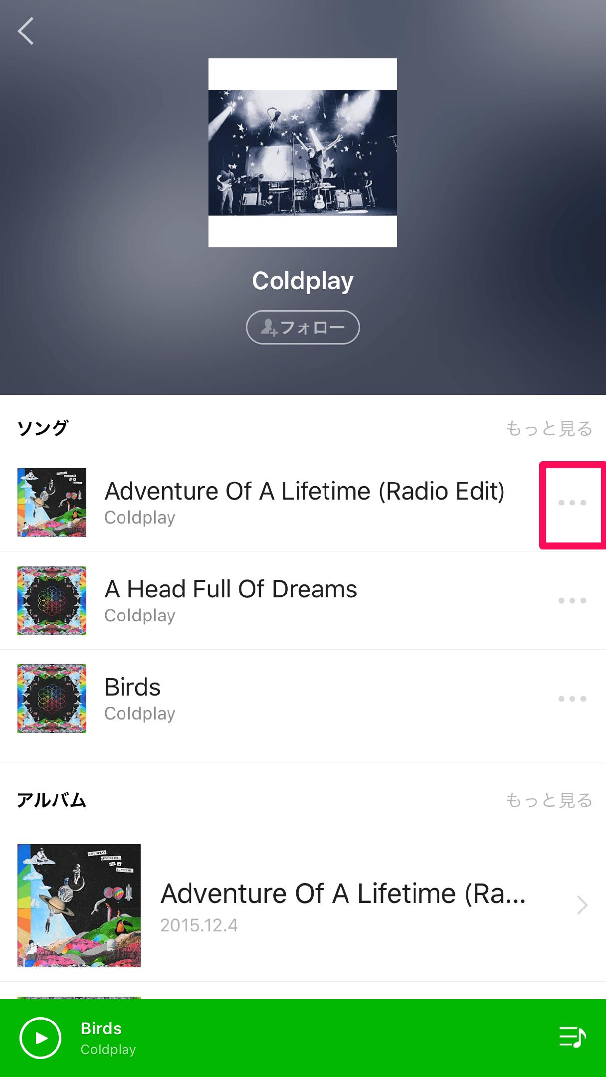 ダウンロードしたい曲を選択する