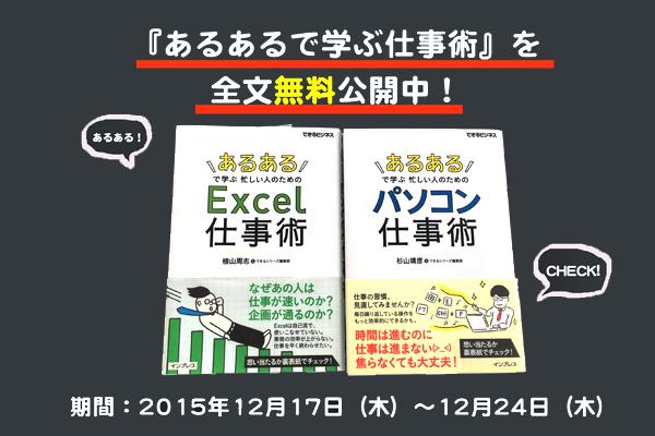 【ニュースリリース】『あるあるで学ぶ仕事術』2冊を全文無料公開! あわせて「パソコンあるある」コンテストを開催