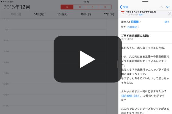 できるゼロからはじめるiPad Pro/Air 2/mini 4超入門 - 使い方解説動画一覧