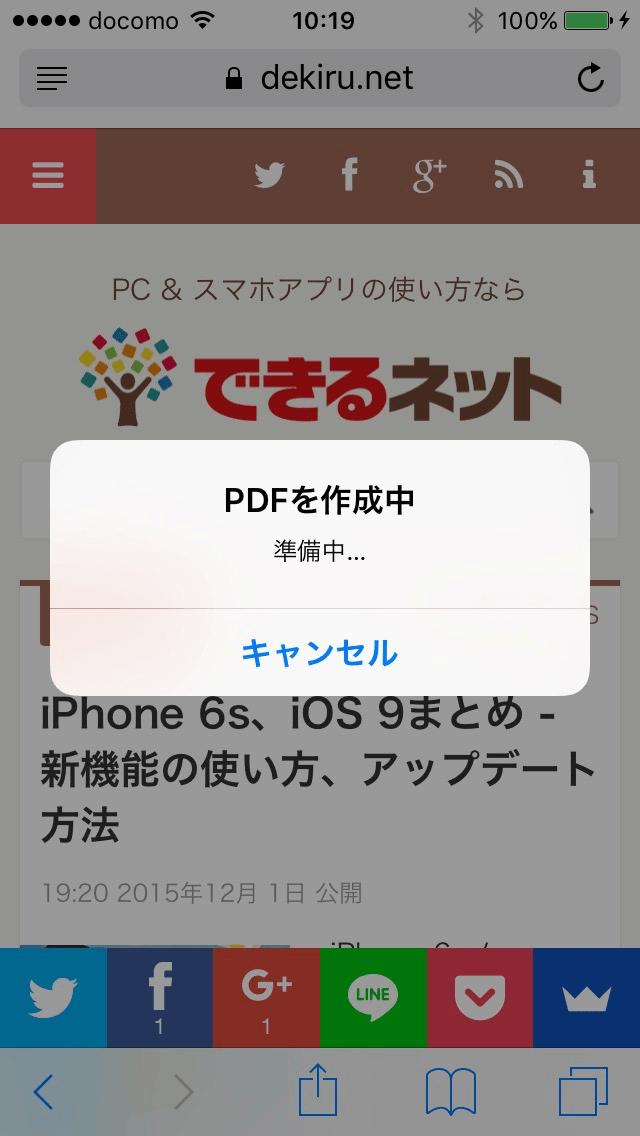 PDFの作成が開始された