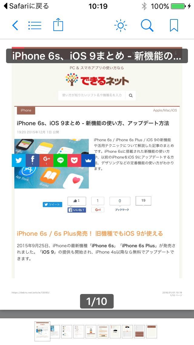 iBooksでPDFが表示された