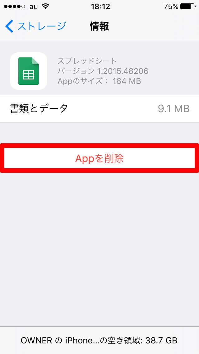 不要なアプリを削除する
