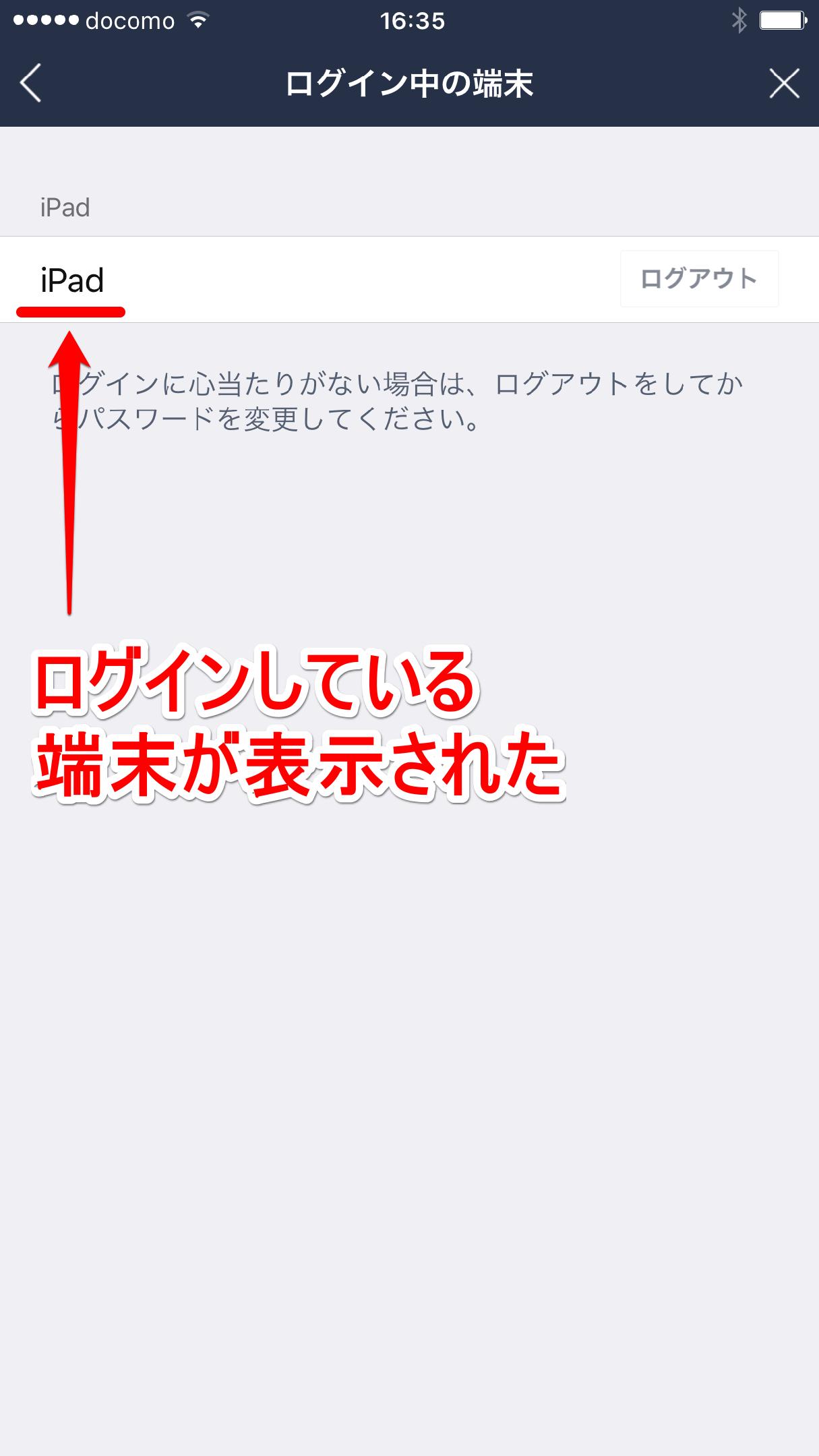 [ログイン中の端末]画面を表示する