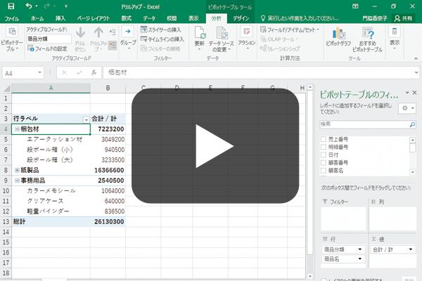 Excelピボットテーブル - 使い方動画まとめ