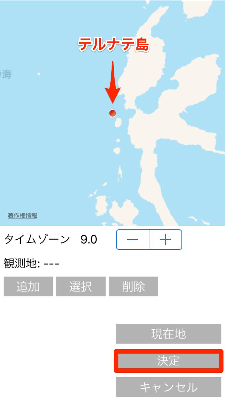 テルナテ島を選択して決定