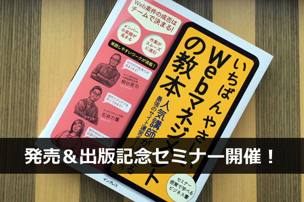 【ニュースリリース】チームでのサイト運営の悩みを解決! 『いちばんやさしいWebマネジメントの教本』発売。著者陣による出版記念セミナーも開催