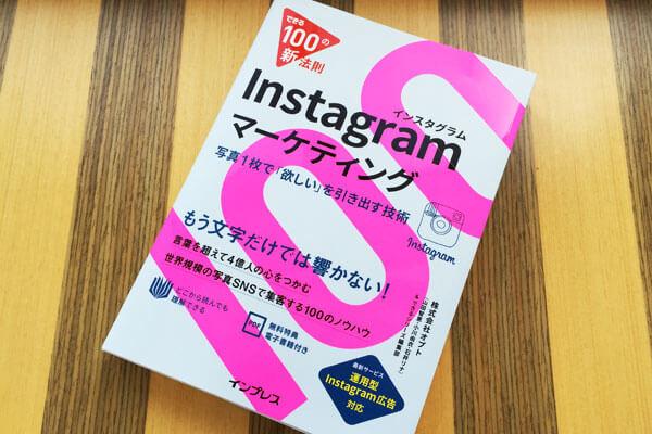 【ニュースリリース】気鋭の女性マーケッターによる 急成長サービス「インスタ」の企業活用ガイド『できる100の新法則 Instagramマーケティング』を発売