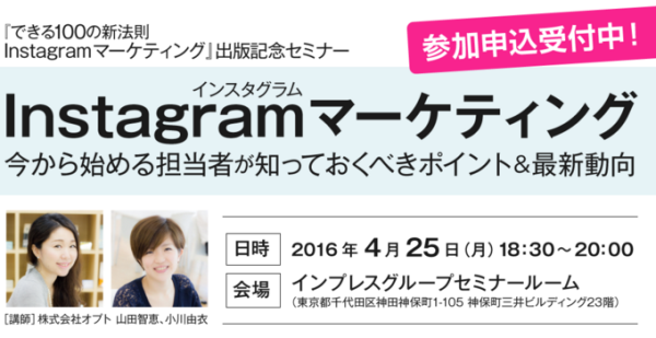 【ニュースリリース】現役マーケッターがInstagram活用の「今」を解説。企業担当者向けセミナーを4月25日に開催
