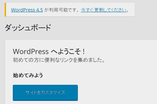 レスポンシブデザイン対応や記事の編集機能を強化。「WordPress 4.5」の新機能