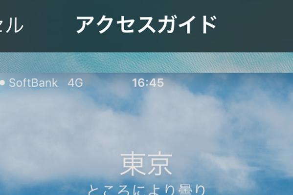 iPhoneを貸すとき、ほかのアプリを使えないよう制限する「アクセスガイド」の設定