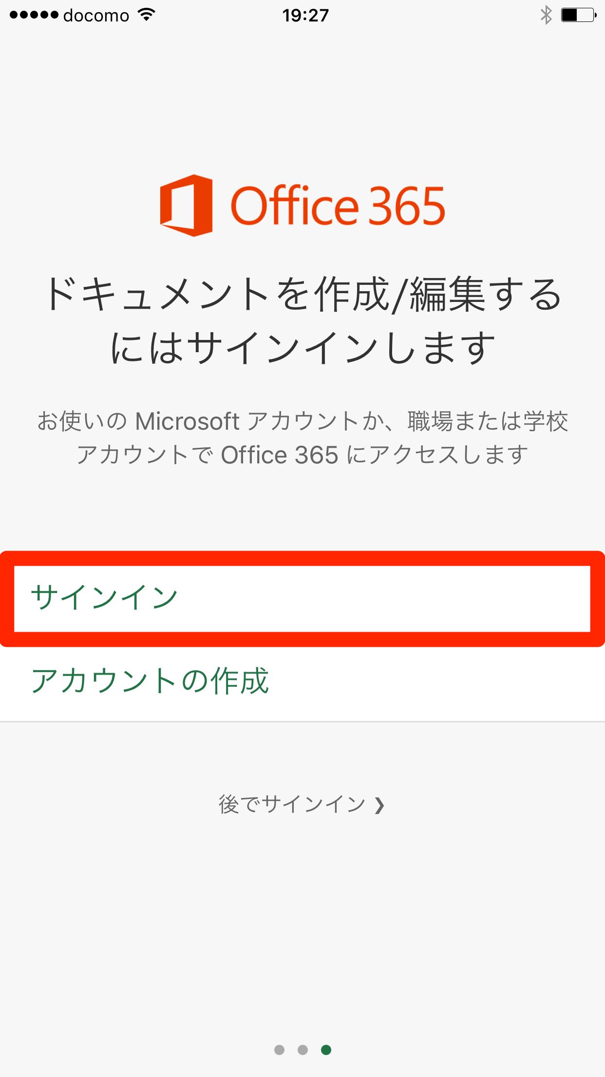 Microsoftアカウントでサインインする