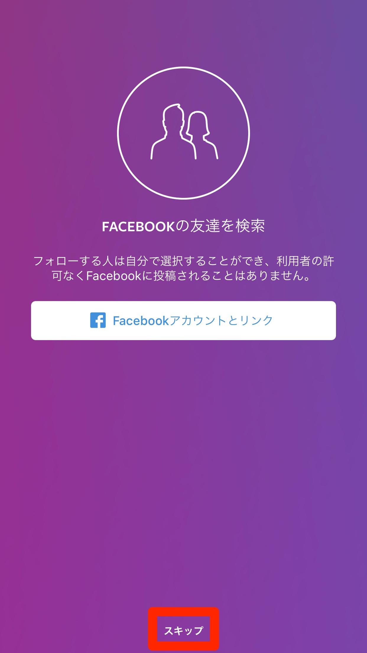 Facebookとのリンクを設定する
