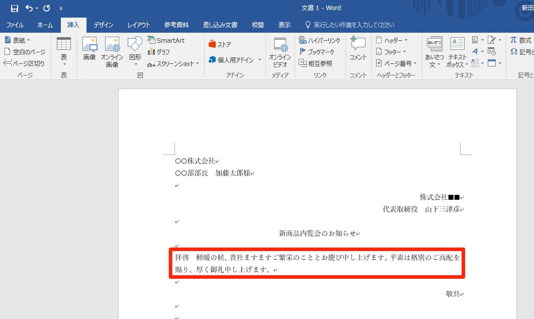 時候のあいさつ文が入力された