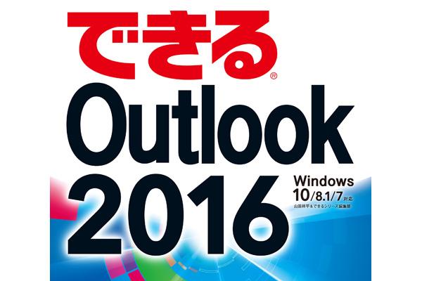 Outlook 2016 使い方動画まとめ