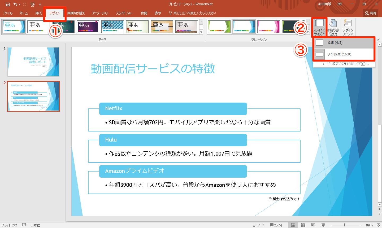 PowerPointの[スライドのサイズ]