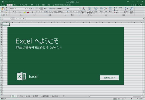 Excel (エクセル)表の作り方、編集方法のまとめ