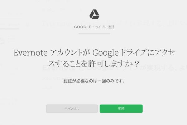 EvernoteがGoogleドライブと連携。ファイルが大幅に扱いやすく