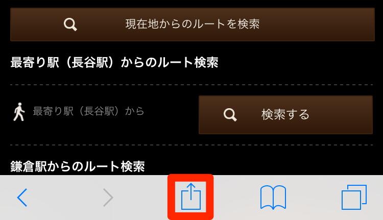 iOSの共有メニューを表示する