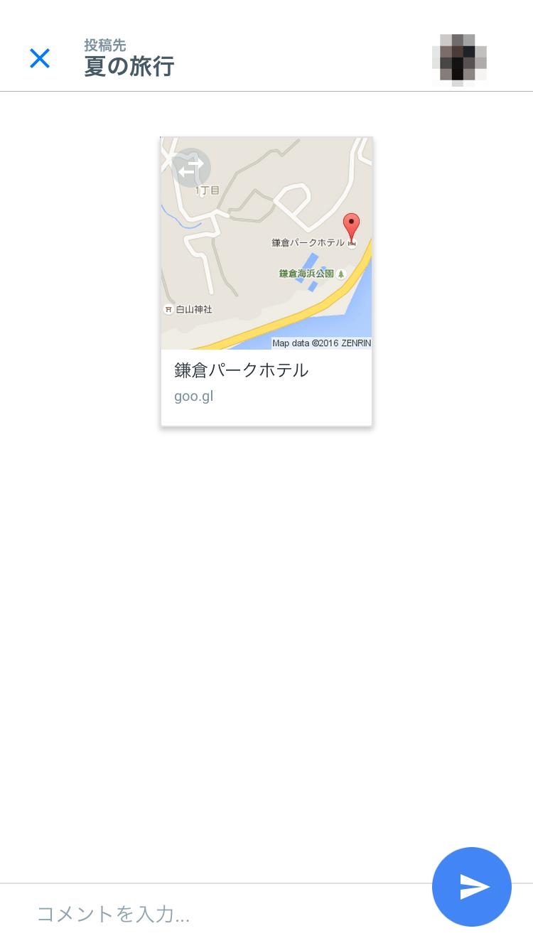 Google マップからSpacesに投稿する