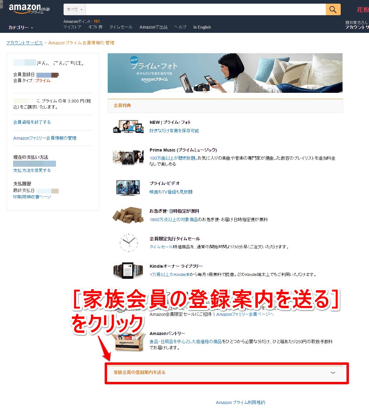 [Amazonプライム家族会員の管理]ページにアクセスする