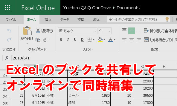 Excel文書をOneDriveで共有して共同編集(Excel Onlineで同時編集)