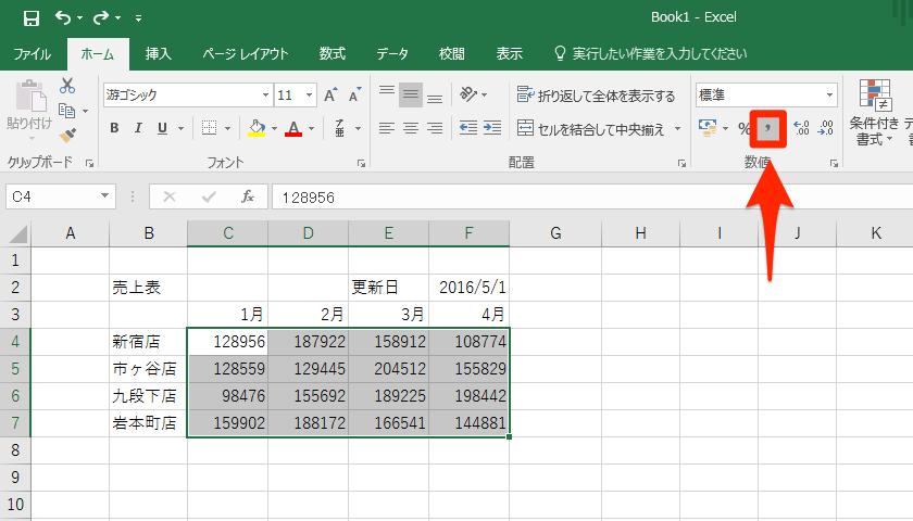 Excelの表示形式