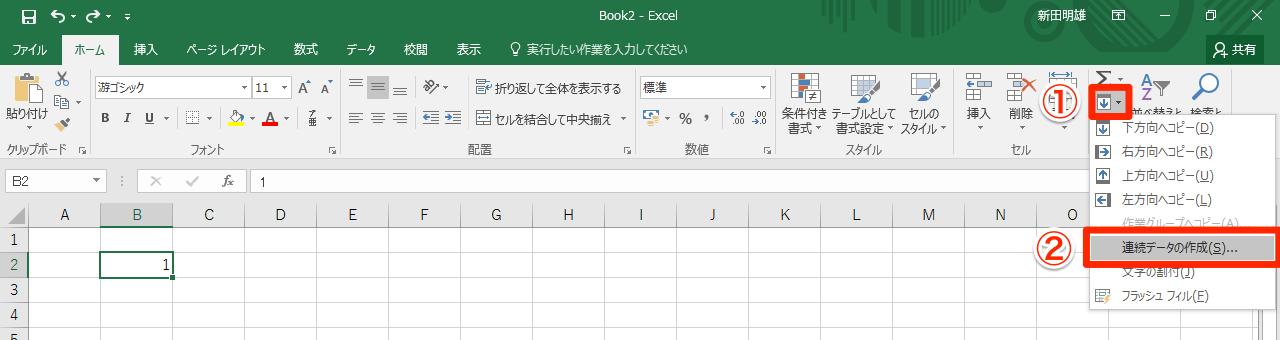 Excelのオートフィル