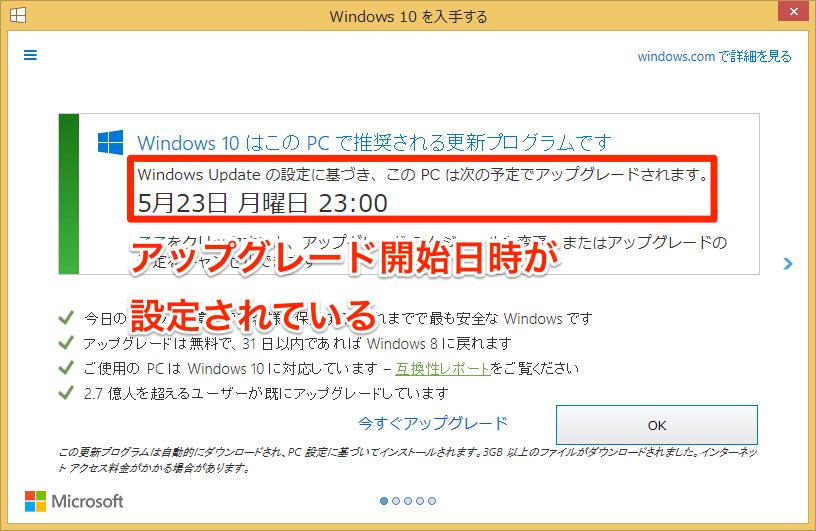 Windows 10の自動アップグレードが設定されている